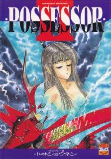 POSSESSOR Ⅱ
