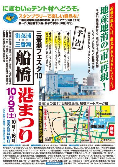 2010 02 101009_minatomatsuri_omos