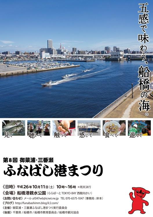minatomatsuri2014_A4-1 resize
