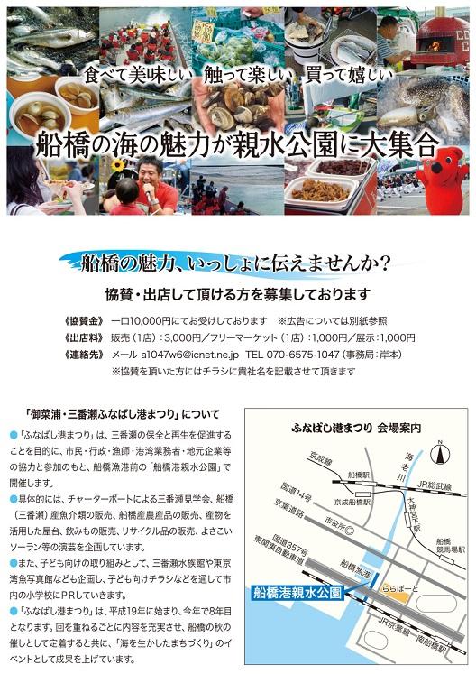 minatomatsuri2014_A4-2 resize