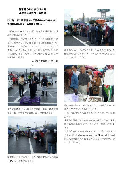 minatomatsuri2011hokoku_111119.jpg