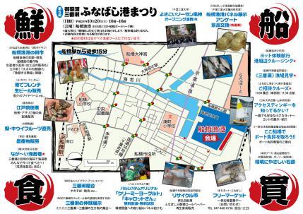 minatomatsuri2012_A3maps.jpg