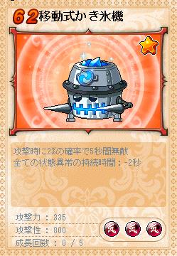 ゼノンかき氷機状態-2