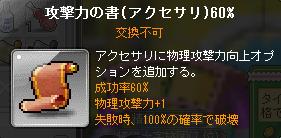 攻撃アクセ60%140223
