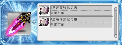 160アヴェ武器3星強化