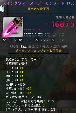 160デーモンソードA20