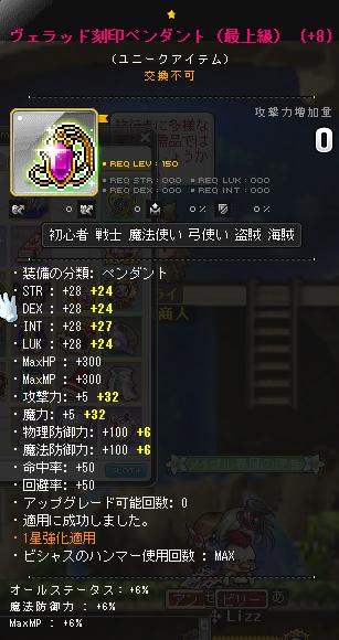 最上級ペンダント140401