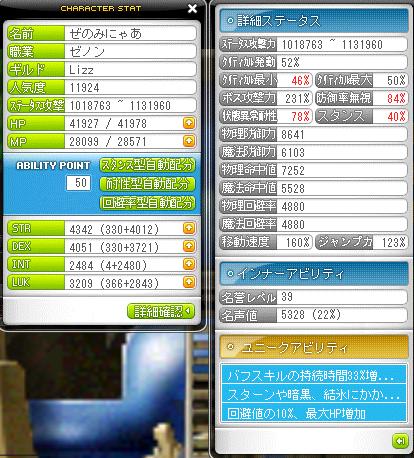 ゼノン素ステ140401