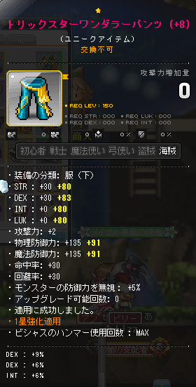 150海賊下140401