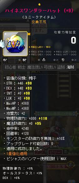 150海賊頭140401