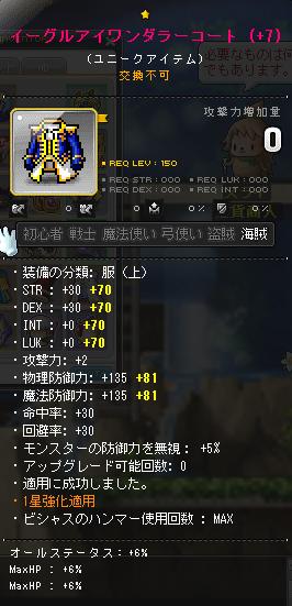 150海賊上140401