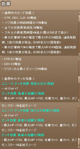 キャラ札効果140401