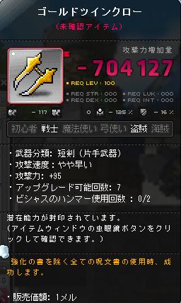 強化書成功短剣140415