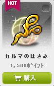 カルマのハサミ購入140425