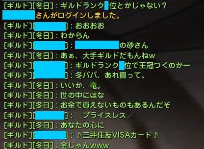 会話記録_20140621