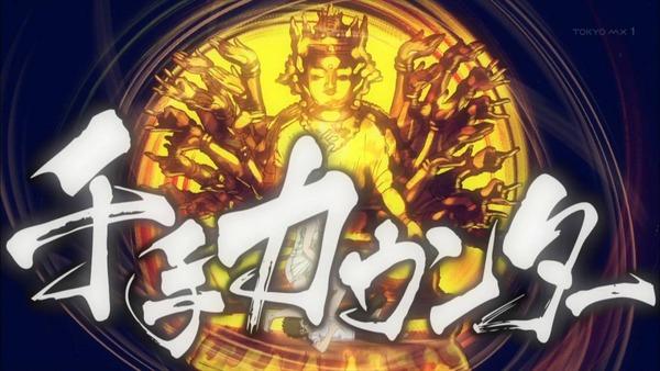 7 リンカ 千手カウンター