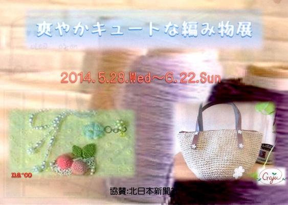 2014.05展示会チラシ