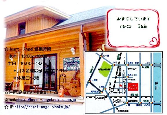 2014.05展示会チラシ(裏)