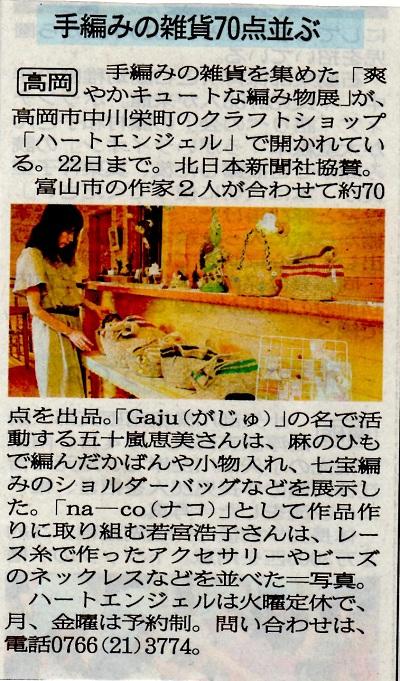 2014.06北日本新聞