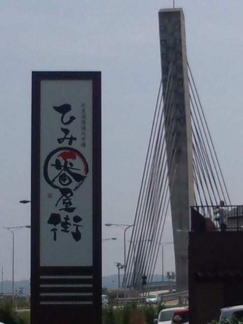 2014.08ひみ番屋街