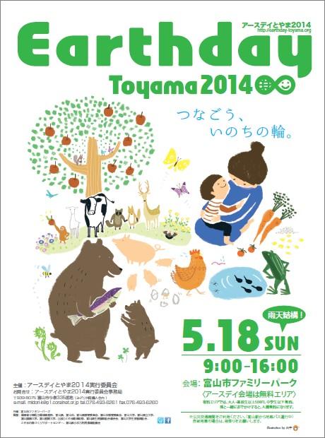 2014.05アースデイ