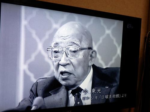 今東光(日曜美術館)