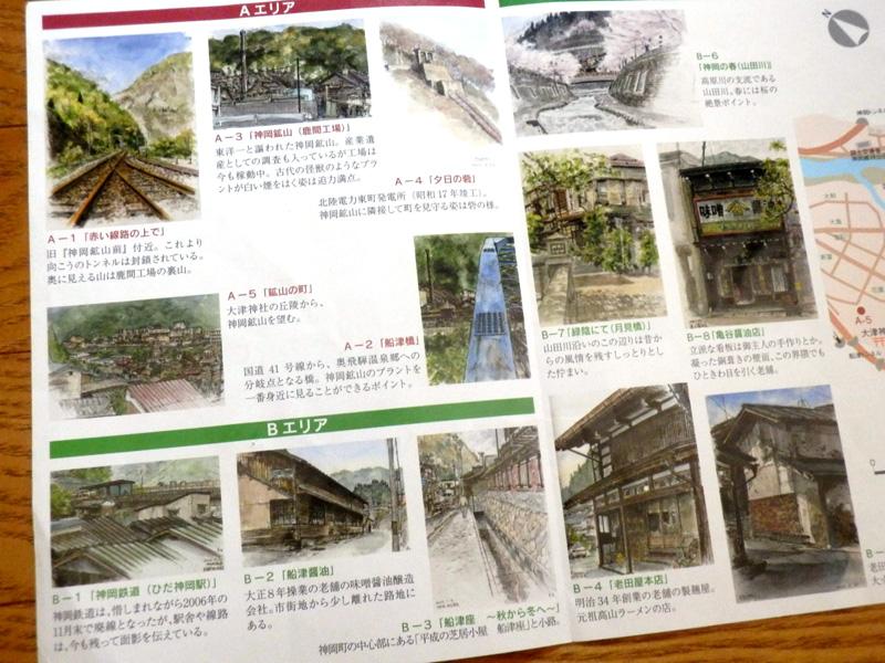 神岡町MAP-2