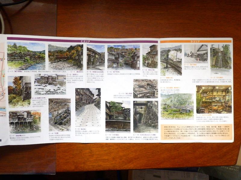 神岡町MAP-3