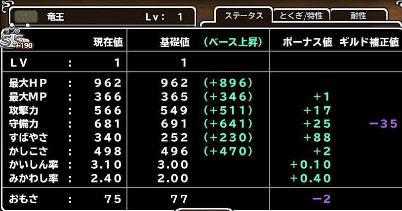 竜王+190ステ