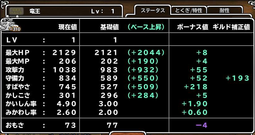 竜王+310ステ