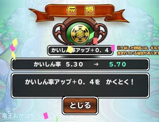 かいしん率 0.4UP