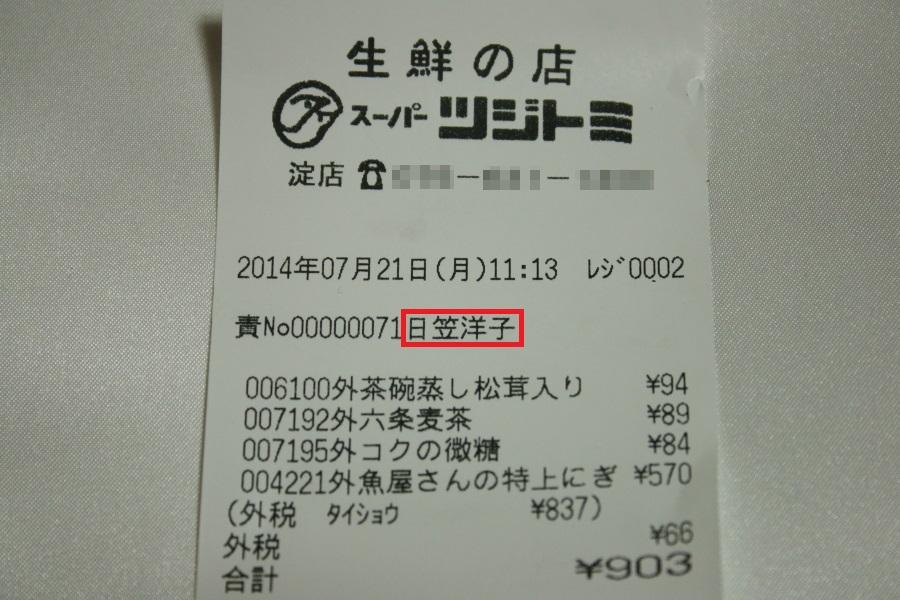 2014_07_23_1697.jpg