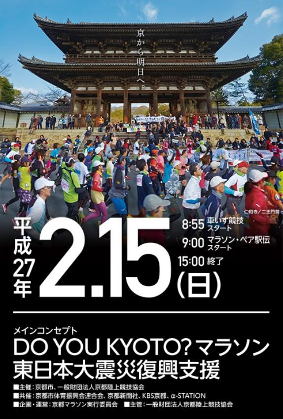 kyotom201520140527.jpg