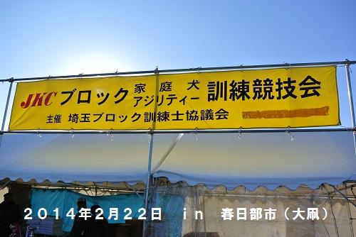 埼玉ブロック