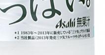 20140731 mitsuya-最拡大