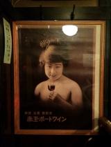 20140801 赤玉ポートワイン