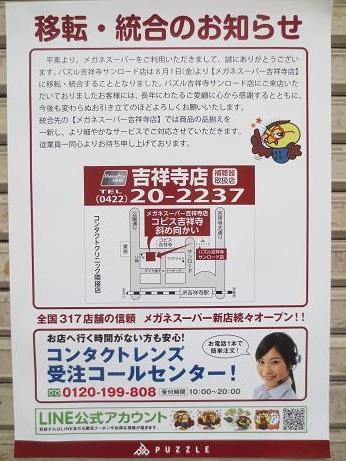 眼鏡戦争パズルお知らせ