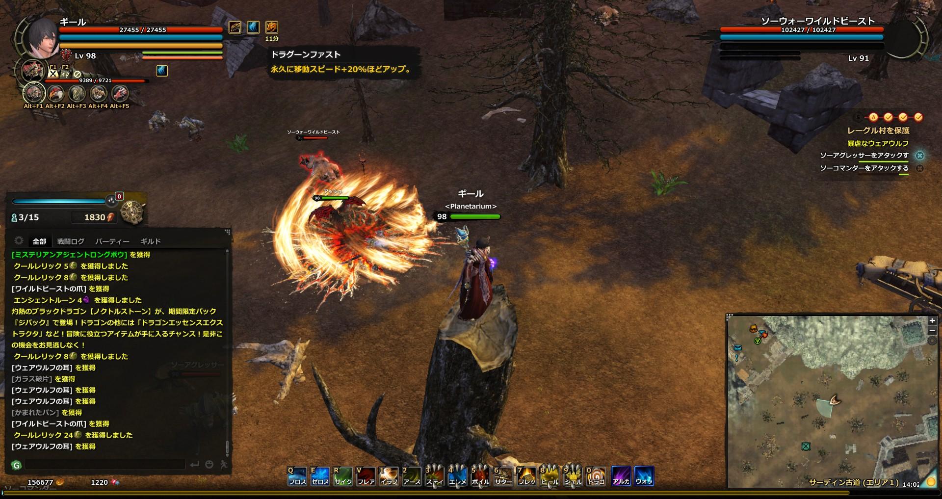 DragonsProphet_20140709_140256.jpg