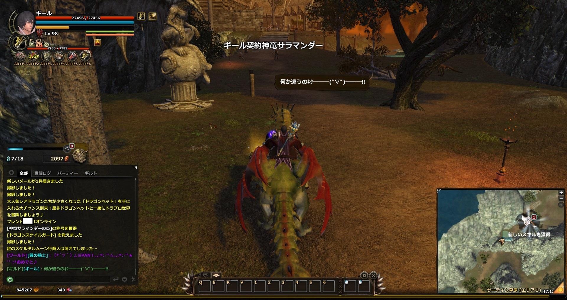 DragonsProphet_20140712_171241.jpg