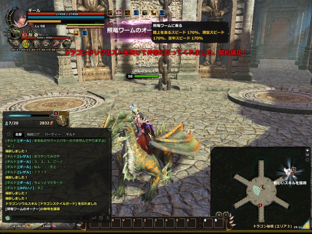 DragonsProphet_20140715_191418.jpg