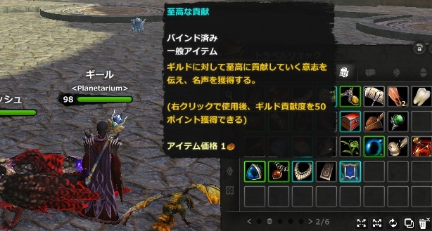 DragonsProphet_20140715_200233.jpg