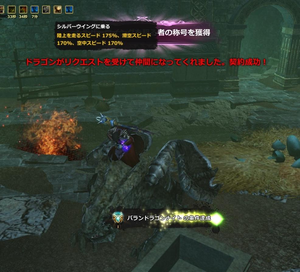 DragonsProphet_20140718_094852.jpg
