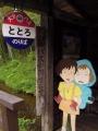 5月27日 トトロのバス停