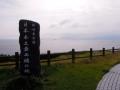 6月5日 本土最西端 その3