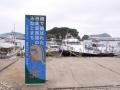 6月6日 日本最西端の港町 宮ノ浦