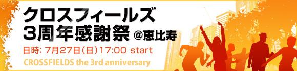 3th_anniversary_banner2.jpg