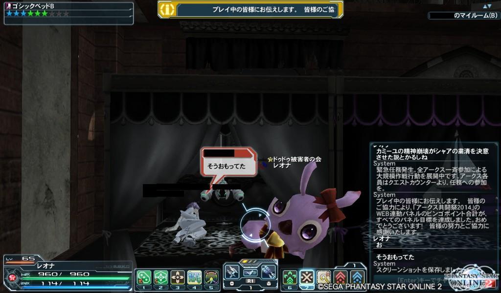PSO2183_怠獣ラッピー