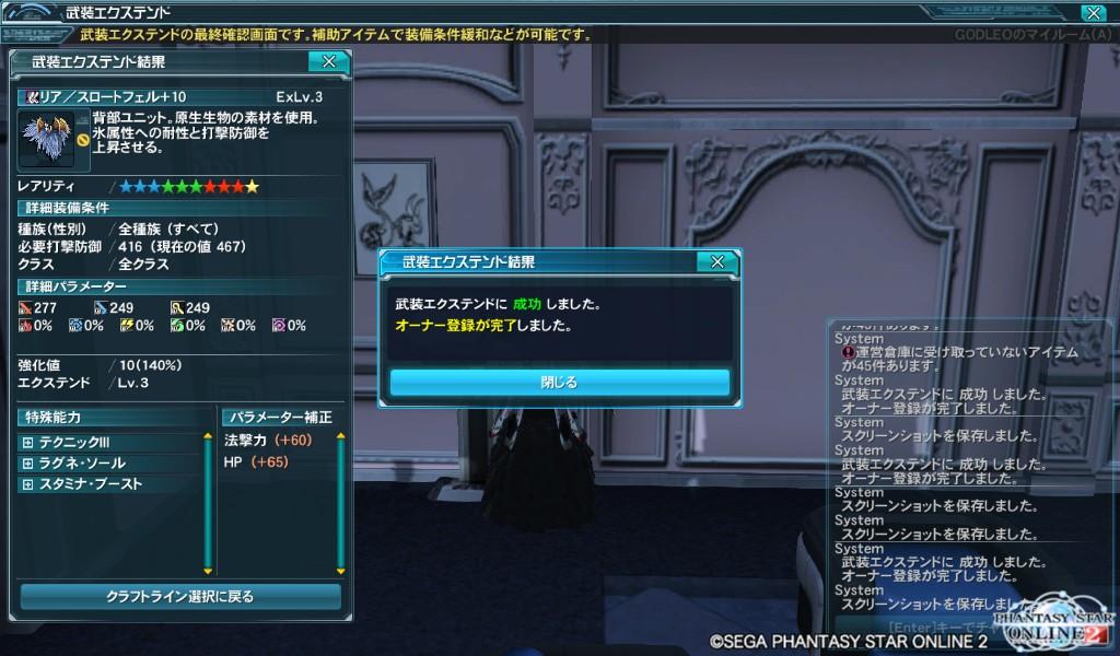 PSO2184_クラフトユニット