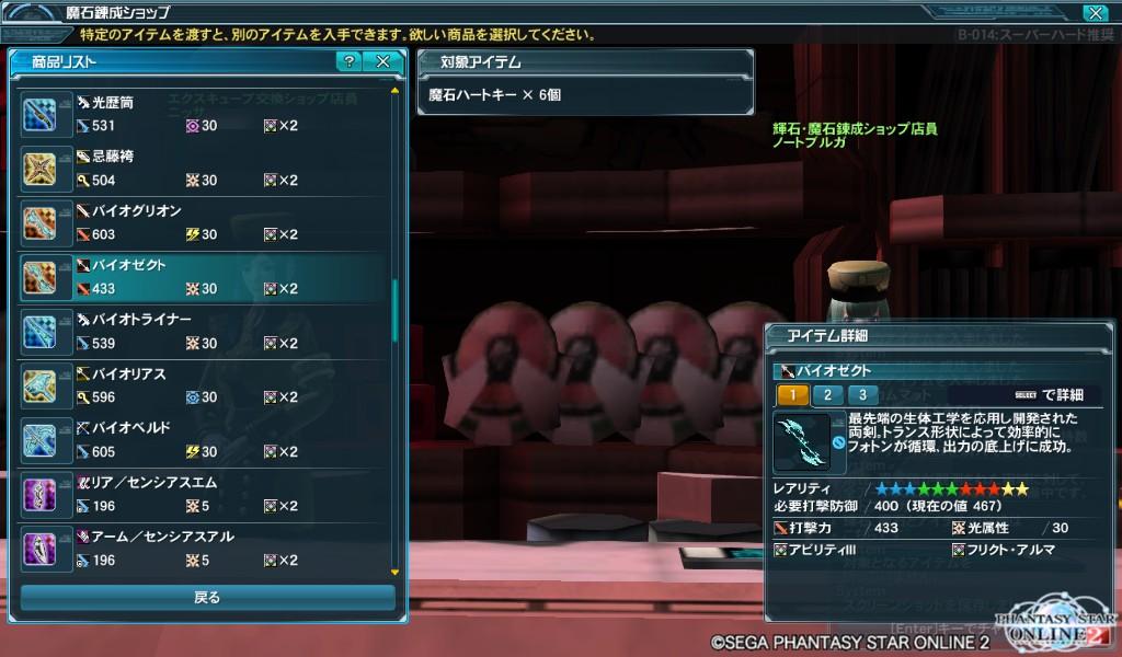 PSO2185_バイオ武器