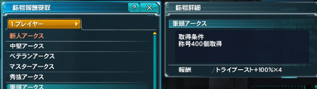 PSO2221_称号400